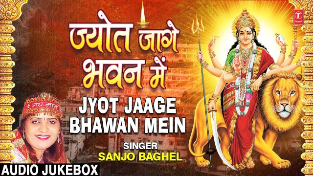 Jyot Jaage Bhawan Mein I SANJO BAGHEL I Devi Bhajans I Full Audio Songs Juke Box