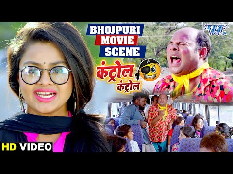 कंट्रोल कंट्रोल😜 #2020 का सबसे धमाकेदार Bhojpuri Movie Comedy & Action Scene I Dulhan Hum Le Jayenge