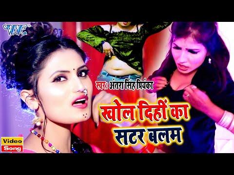 #Antra Singh Priyanka का यह #Video_Song देखकर मन बेकाबू हो जायेगा I खोल दिहीं का सटर बलम I 2020 Song