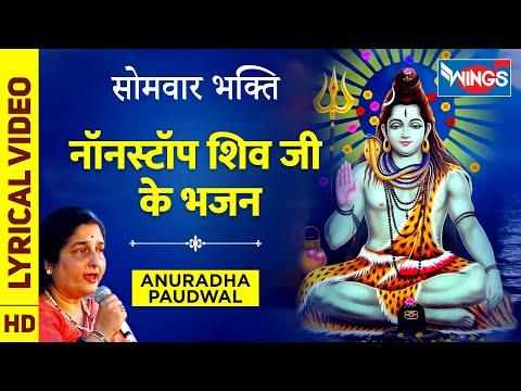 सोमवार भक्ति : नॉनस्टॉप शिव जी के भजन Nonstop Shiv Ji Ke Bhajan : Shiv Ke Bhajan | Anuradha Paudwal