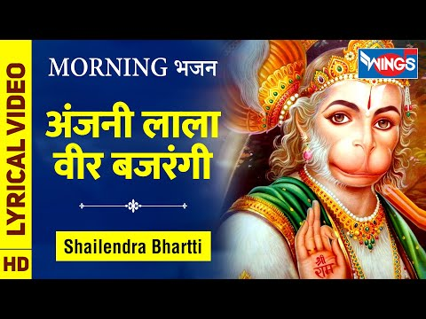 Anjani Lala Veer Bajrangi अंजनी लाला वीर बजरंगी : हनुमान के भजन Hanuman Bhajan | Shailendra Bhartti
