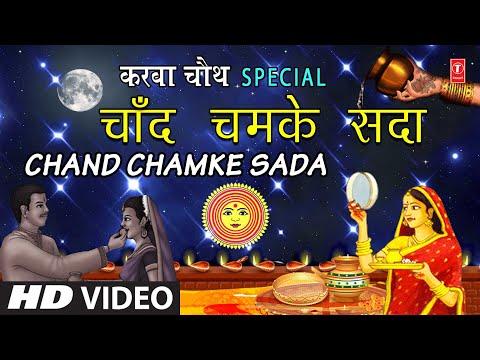 Karwa Chauth Special 2020 I Chand Chamke Sada I SADHANA SARGAM I Karwa Chauth Geet I Full HD Video