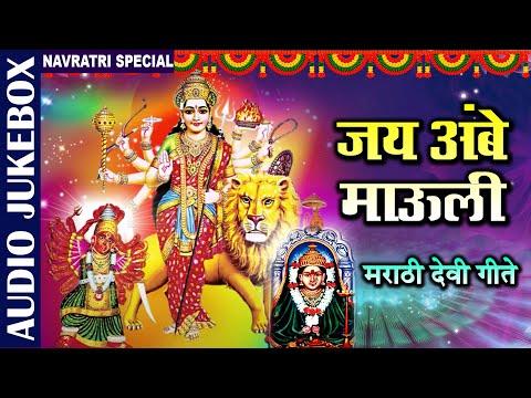 जय अंबे मौला | जय अम्बे मौली | मराठी देवी गीत | नवरात्रि स्पेशल | मराठी भक्ति गीत