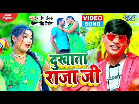 दुखाता राजा जी | Antra Singh Priyanka | Rajesh Raonak | Bhojpuri Song 2021