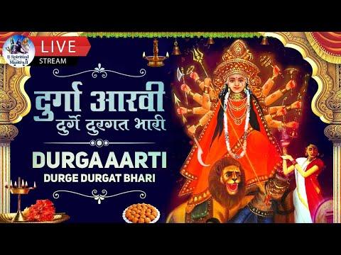 LIVE - Durga Aarti - Durge Durgat Bhari : दुर्गे दुर्घट भारी : Devotional Songs : भक्ति गीत