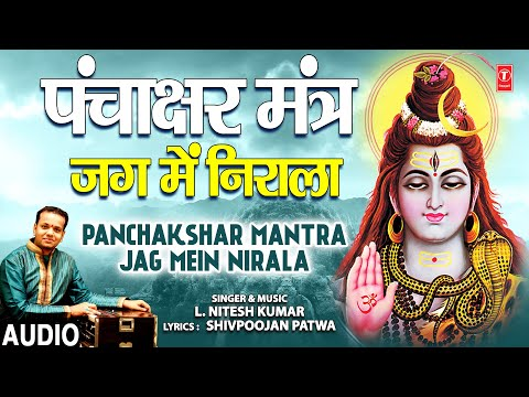 Panchakshar Mantra Jag Mein Nirala I L. NITESH KUMAR I Shiv Bhajan I Full Audio Song