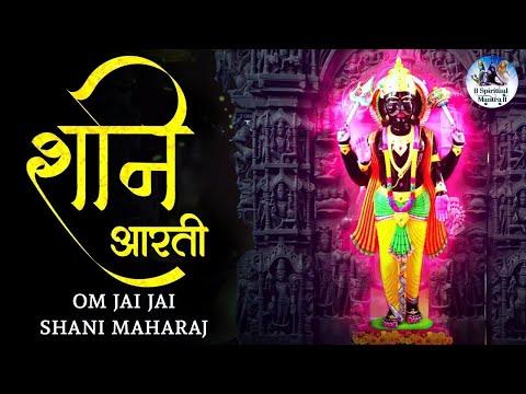 LIVE : Shani Maharaj Ki Aarti - Om Jai Jai Shani Maharaj | Shani Dev Ki Aarti | Shani Dev Bhajan