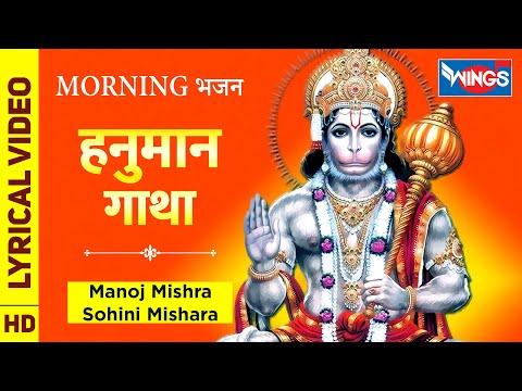 शनिवार Special भजन : हनुमान गाथा : हनुमान जी के भजन - हनुमान की कथा : Hanuman Gatha Full Bhajan