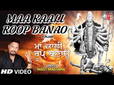 Maa Kaali Roop Banao I MAST MASTANA I Punjabi Devi Bhajan I Full HD Video Song