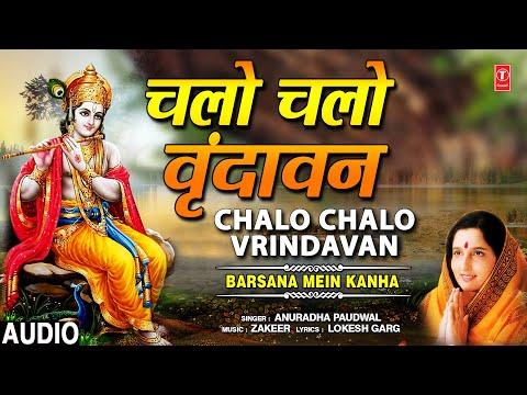 चलो चलो वृंदावन धाम Chalo Chalo Vrindavan Dham I ANURADHA PAUDWAL I Krishna Bhajan I Full Audio Song