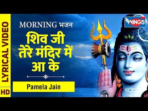 Shiv Jee Tere Mandir me Aa Ke : शिव जी तेरे मंदिर आ के : शिव के भजन - Shiv Bhajan : Shiv Songs