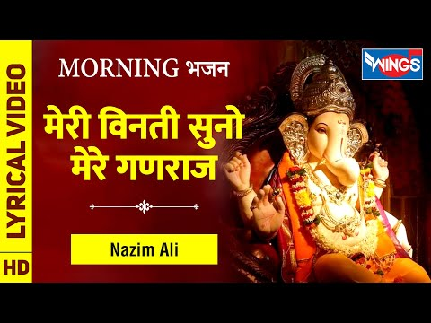 Meri Vinti Suno Mere Ganraj - मेरी विनती सुनो मेरे गणराज : गणेश के भजन - Ganesh Bhajan : Ganesh Song