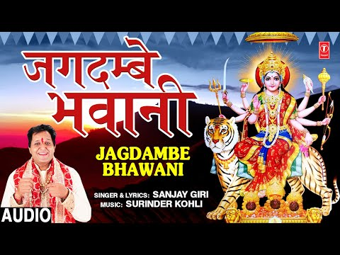 जगदम्बे भवानी Jagdambe Bhawani I Devi Bhajan I SANJAY GIRI I Full Audio Song