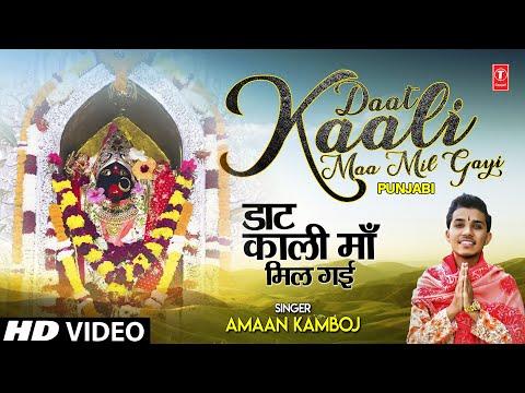 Daat Kaali Maa Mil Gayi I AMAAN KAMBOJ I Punjabi Devi Bhajan I Full HD Video Song
