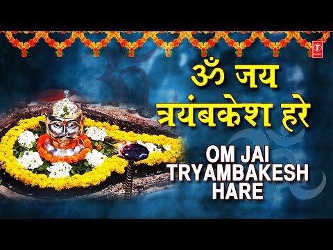 ॐ जय त्र्यम्बकेश हरे Om Jai Tryambakesh Hare Shiv Aarti I PRIYA BHATACHARYA,Jai Shree Tryambakeshwar