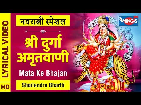 Shree Durga Amritwani Full Song - श्री दुर्गा अमृतवाणी : माता के भजन : Mata Ke Bhajan : Mata Song