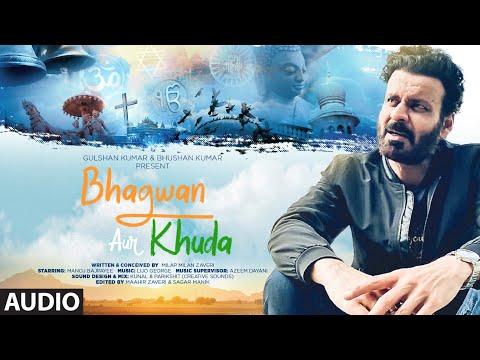 Bhagwan Aur Khuda - Audio | Manoj Bajpayee | Lijo George | Milap Milan Zaveri | Bhushan Kumar