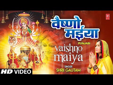 VAISHNO MAIYA I SHRII GAUTAM I Devi Bhajan I Full HD Video Song