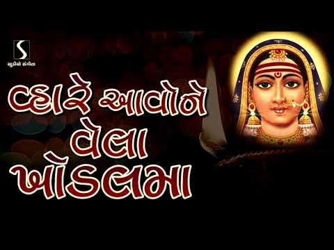 Vhare Aawo Ne Vela Khodal Maa