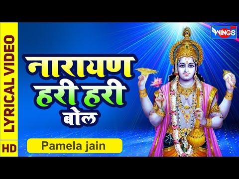 Narayan Narayan Hari Hari Bol : Vishnu Bhagwan Bhajan : Vishnu Bhajan - नारायण हरी हरी बोल