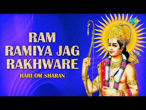 Ram Ramiya Jag Rakhware | Lyrical | राम रमैया जग रखवारे | Hari Om Sharan | Popular Ram Bhajan