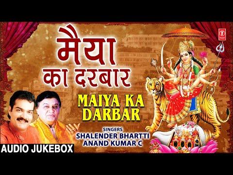 नवरात्रि Special I Maiya Ka Darbar I SHAILENDRA BHARTTI, ANAND KUMAR C I Devi Bhajans I Audio Songs