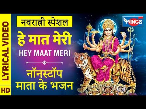 नवरात्री Special : HEY MAAT MERI AARTI - हे मात मेरी आरती : नॉनस्टॉप माता के भजन : Mata Ki Aarti