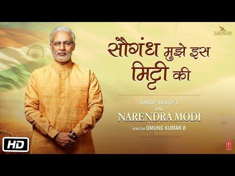 Saugandh Mujhe Iss Mitti Ki   PM Narendra Modi   Vivek O  Sukhwinder S, Shashi  Re-Releasing 15 Oct