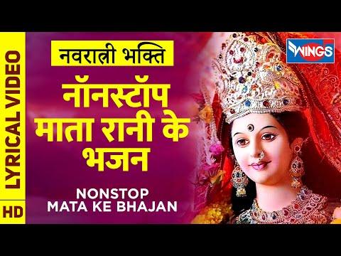 रात्री भक्ति : नॉनस्टॉप माता रानी के भजन - Nonstop Mata Rani Ke Bhajan : Navratri Song Special