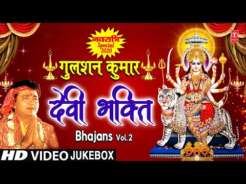 नवरात्रि Special GULSHAN KUMAR Devi Bhakti Bhajans I Best Collection of Devi Bhajans I Navratri 2020