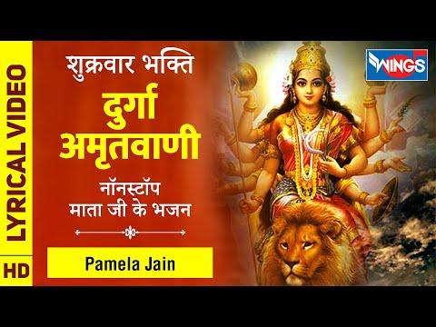 नवरात्री स्पेशल : Shree Durga Amritwani Full Song दुर्गा अमृतवाणी - Devi Bhajan : Navratri Song