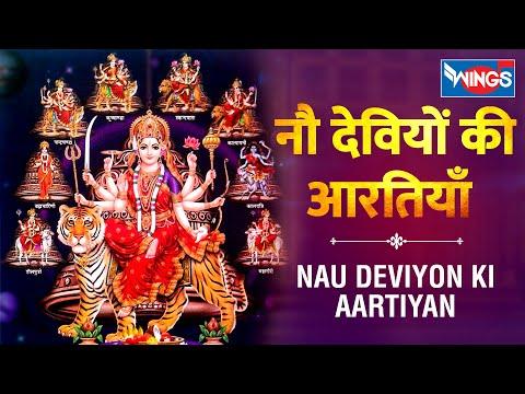 नवरात्रि Special : नौ देवियों की आरतियाँ - Nau Deviyon Ki Aartiyan : Aarti Song : Mata Rani Ki Aarti