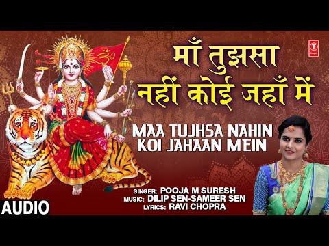 Maa Tujhsa Nahi Koi Jahaan Mein I POOJA M SURESH I Devi Bhajan I Full Audio Song