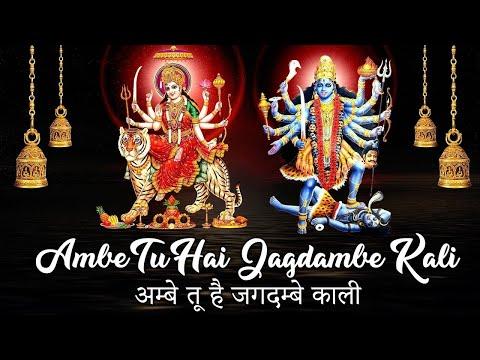 अम्बे तू है जगदम्बे काली, Ambe Tu Hai Jagdambe Kali, काली माँ की आरती, Kali Maa Ki Aarti