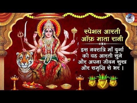 TOP 15 Navratri Aarti, माता रानी की स्पेशल आरती, NON STOP Navratri Bhajans, Special Mata Rani Ke भजन