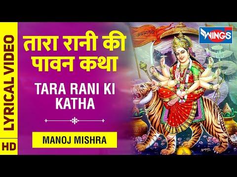 तारा रानी की पावन कथा Tara Rani Ki Katha : Mata Rani Ki Mahima : Devi Bhajan नवरात्री Special