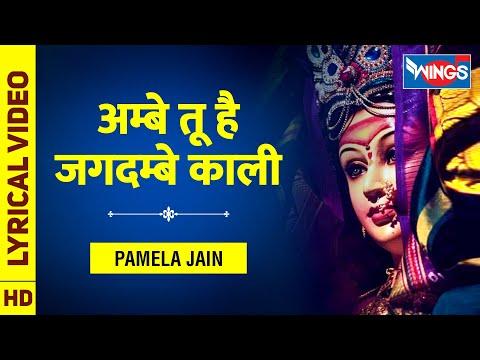 आंबे तू है जगदम्बे काली : Aarti Ambe Tu Hai Jagdambe Kali With Lyrics | PAMELA JAIN | Mata Aarti