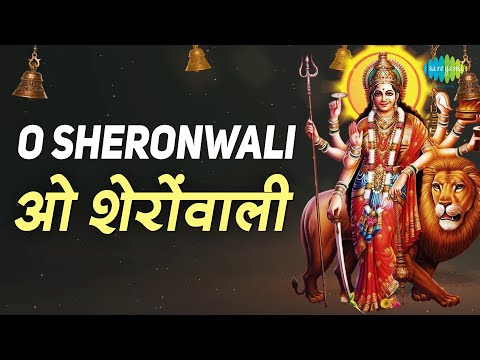 O Sheronwali | Lyrical | ओ शेरोंवाली | Mohammed Rafi | Asha Bhosle | Suhaag | Mata Bhajan