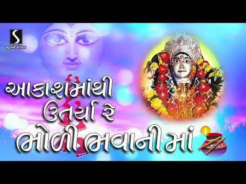kash Ma Thi Utarya Re Bholi Bhavani Maa - NAVRATRI GARBO - FULL SONGkash Ma Thi Utarya Re Bholi Bhavani Maa - NAVRATRI GARBO - FULL SONG
