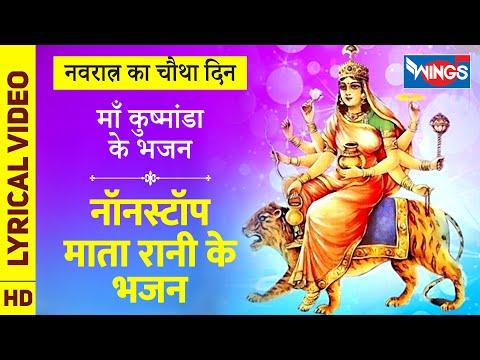 नवरात्रि Special : माँ कुष्मांडा के भजन : Nonstop Mata Rani Ji ke Bhajan माता के भजन : Navratri Song