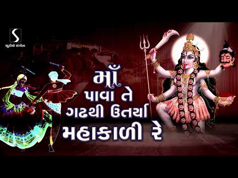 Maa Pava Te Gadh Thi Utarya Mahakali Re - NAVRATRI GARBO - FULL SONG