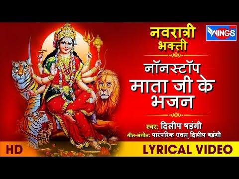 नवरात्री भक्ति : नॉनस्टॉप माता जी के भजन : Nonstop Mata Bhajan : Devi Bhajan : Navrtari Song