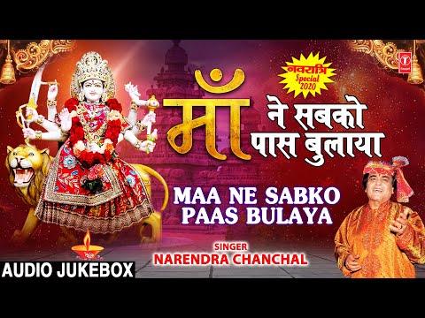 Maa Ne Sabko Paas Bulaya I NARENDAR CHACHAL I Devi Bhajans I Full Audio Songs Juke Box