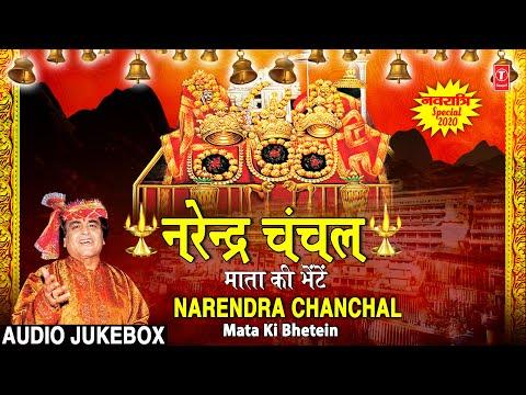 नवरात्रि Special नरेंद्र चंचल माता की भेटें NARENDRA CHANCHAL Mata Ki Bhetein, Chanchal Devi Bhajans