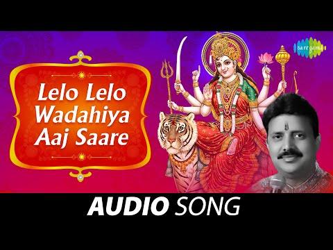 Lelo Lelo Wadahiya Aaj Saare | Audio Song | लेलो लेलो वदाहिया आज सारे | Bhagwat Kishore| Mata Bhajan
