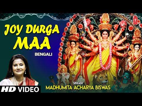 Joy Durga Maa I MADHUMITA ACHARYA BISWAS I Bengali Devi Bhajan I Full HD Video Song