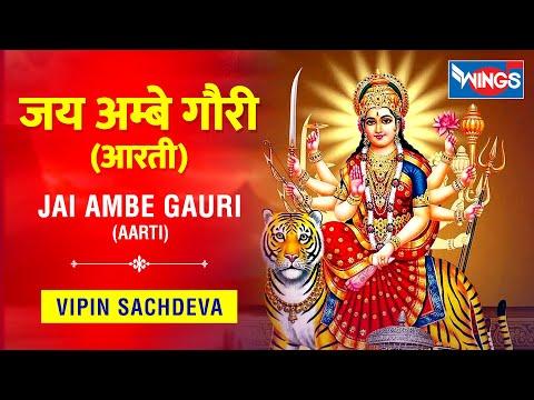 Jay Ambe Gauri Maiya Jai Shyama Gauri जय अंबे गौरी मैया जय श्यामा गौरी Durga Mata Aarti आरती