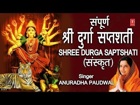 संपूर्ण श्री दुर्गा सप्तशती Shree Durga Saptshati Complete, SANSKRIT, ANURADHA PAUDWAL, Part 1 to 13