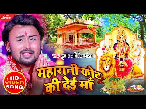 #VIDEO | महारानी कोट की देई माँ | #Kumar Abhishek Anjan का देवी गीत | Navratri Song 2020