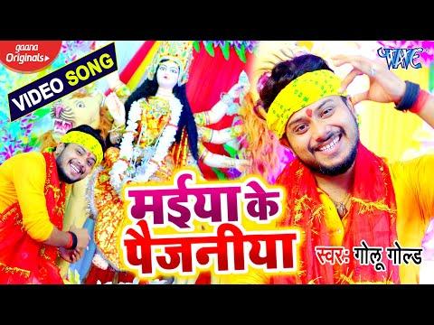 #VIDEO | मईया के पैजनीया | #Golu Gold | देवी गीत 2020 | Maiya Ke Paijaniya | Bhojpuri Navratri Song